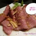 ライザップ8日目夕食 (16)